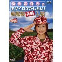 「きついロケに行って、自分を追い込みたい」というゆうこりん(小倉優子)の夢を叶えるべく、離島防衛の最...