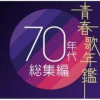 60年代以降、10年単位でのヒット曲集として、すでに50タイトル以上がリリースされているシリーズの7...