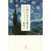 19世紀末、パリ。浮世絵を引っさげて世界に挑んだ画商の林忠正と助手の重吉。日本に憧れ、自分だけの表現...