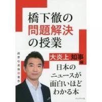 大人気会員制メルマガがついに書籍で登場 政界に突然彗星のごとく現れた男は、大阪の何を変え、誰と戦い、...