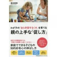 暗記や試験勉強では、「学習する習慣」は身につかない―家庭でできる子どもの知的好奇心の伸ばし方。自分の...