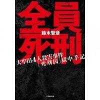 2004年、福岡県大牟田市で4人連続殺人事件が起きた。逮捕された暴力団組長の父、母、長男、そして実行...
