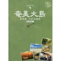 まるごと1冊奄美大島だけのガイドブック島の人が教えてくれたとっておきの情報が満載です。「体験する・遊...