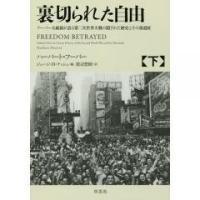 本書は第31代アメリカ大統領ハーバート・フーバー(任期1929〜33)が第二次世界大戦の過程を詳細に...