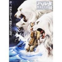 """響け、咆吼。突き進む漫画誌ハルタ50号表紙は九井諒子が熱筆 """"一生もの""""の漫画がぎっしり、それがハル..."""