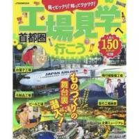 観光情報人気サイト「トリップアドバイザー」でも注目されている工場見学、体験施設。 本書では1都8県か...