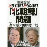 激変する北朝鮮情勢。日本の「安全保障」をどう考えるべきなのか―。ジャーナリスト・田原総一朗氏と安全保...