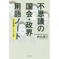 第一線の政治記者も戸惑う、日本政治のおかしなリアル体当たりの取材で、政治の実像が見えてくる