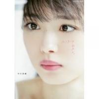 〜NMB48卒業メモリアルBOOK〜 今春、NMB48を卒業する「みおりん」の卒業記念フォトBOOK...