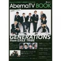 AbemaTVが発信する最強男子公式BOOK AbemaTV BOOK AbemaTVが発信する最強...