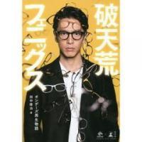 2008年2月。小さなデザイン会社を経営している田中修治(30歳)は、ひとつの賭けに打って出る。それ...