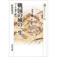 築城から維持管理、そして廃城、古城の再利用までを叙述する、今までにない切り口のお城の本です。