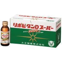 リポビタンDスーパーは、タウリン2000mgに、人参(ニンジン)910mg(原生薬換算)、ビタミンE...