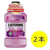ジョンソン・エンド・ジョンソンの「薬用リステリン(LISTERINE) トータルケア」(紫)は口臭、...