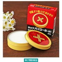 古くから軽度のやけど、切傷の家庭薬として愛用されている軟膏剤です。3種類の殺菌有効成分(イソプロピル...