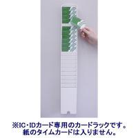 IDカード用カードラック IC・IDカード専用のカードラックです。(紙のタイムカードは使用できません...
