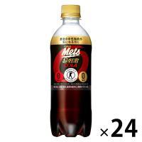 キリン「メッツコーラ」は、食事から摂取した脂肪の吸収を抑え、血中中性脂肪の上昇を穏やかにする難消化性...