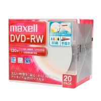 録画用DVDRW 20枚 Pケース入 プリンタブル 国内メーカーによる品質管理指導のもと製造 日立マ...