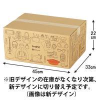 ヤフオクオリジナルの100サイズ対応ダンボール箱(3枚セット)です。衣類・アウターや小型家電等に最適...