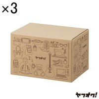 ヤフオクオリジナルの60サイズ対応ダンボール箱(3枚セット)です。雑貨・ファッション小物等に最適なサ...