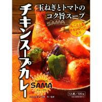 札幌・カレー専門店「SAMA」の味わいを再現。じっくり炒めた玉ねぎの甘味とトマトの酸味にオリジナルス...