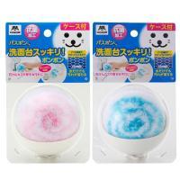 洗面台用スポンジ スッキリバスボンくん ピンク・ブルー/洗面所まわりのお掃除に最適なスポンジ。吸盤付...