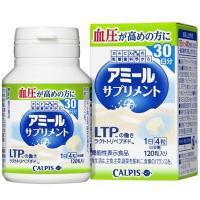 アミールサプリメントは「カルピス」由来の乳酸菌科学から見出された、血圧が高めの方に適していることが報...