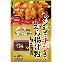 鶏肉にまぶして、もみこんで電子レンジでチンするだけ。油も鍋もいりません。もも肉以外にもむね肉でもおい...