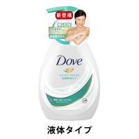 無添加(無着色・パラベンフリー)敏感肌もやさしく洗う低刺激。敏感肌対策におすすめ。ダヴ史上最高*1の...