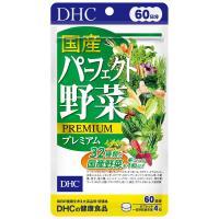 「DHC 国産パーフェクト野菜プレミアム」は、100%国産野菜32種&乳酸菌+酵母がギュギュッ野菜不...