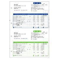 弥生会計ソフトに対応した納品書です 弥生シリーズの専用帳票です 弥生 納品書 332001 1箱(1...