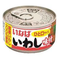 日本で水揚げされたいわしを100%使用。ひと口&食べきりサイズでご飯のおかずの1品やおつまみの1品に...