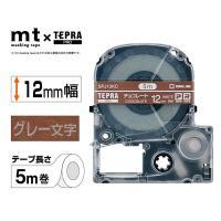 雑貨用マスキングテープの「mt」と「テプラ」のコラボレーション商品です。「mt」をそのまま使用してい...