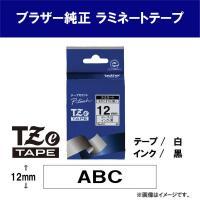 ピータッチ テープ/ピータッチテープ/ブラザーピータッチ用テープカセット 白テープ黒文字 12mm ...