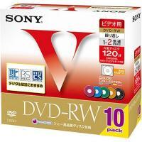 ビデオ用DVD-RW、5mmケース、5色カラーMIX、2倍速、10枚入り 地上波録画におすすめ。5色...
