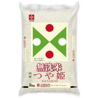 山形県産つや姫は美味しいお米のルーツと言われる品種「亀の尾」から誕生した山形県のブランド米です。全J...
