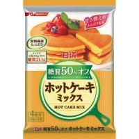 糖質50%オフでありながら、ふんわり食感のホットケーキミックス。2枚分X2袋の分包タイプ。 糖質50...