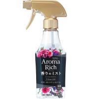 新しいアロマリッチ 香りのミストは、お洋服からお部屋のファブリックまで、消臭しながらいい香りが1日つ...