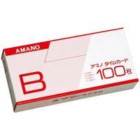 アマノの標準タイムカードです。MXシリーズ、TimeP@CKシリーズにはご利用いただけません。 アマ...