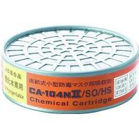 SHIGEMATSU WORKS(重松製作所) 防毒マスク吸収缶亜硫酸ガス・硫化水素用 CA104N...