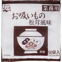 熱いお湯を注ぐだけで、ほど良い松茸の香りのお吸いものが楽しめます。お雑煮や茶碗蒸しのだしとしてもお使...