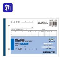 定番のコクヨの伝票。 定番のコクヨの伝票。 コクヨ 4枚納品書 請求・受領付 B6 ウ-334N
