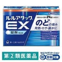 のどの痛み・発熱 つらいカゼに ルルアタックEX 1箱(24錠入) 第一三共ヘルスケア 風邪薬控除 ...