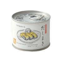 世界初となる、だし巻き缶詰の製造に、京都老舗「吉田喜」とのコラボにより実現しました。ふっくらと焼き上...