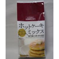 国内産小麦を100%使用し、甘さを抑え、粉の香りをいかした、シンプルな味のホットケーキが出来上がりま...