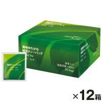 ゆたかな風味の緑茶。国産茶葉100%使用。 抹茶入りで水色もきれいな、接客にぴったりの緑茶ティーバッ...