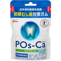 歯の主成分はカルシウムです。ポスカは水溶性カルシウムを配合しているので、カルシウムの浸透を促し、初期...