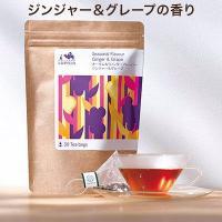 女性に人気のじんわり温まるジンジャーと、濃厚なぶどうの香りのお茶。リフレッシュにも最適です。/たっぷ...