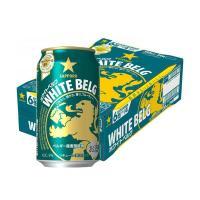 「サッポロ ホワイトベルグ」は、ビール大国ベルギーのホワイトビールのような味と香りを家で手軽に楽しめ...