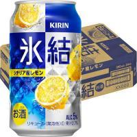 「氷結 シチリア産レモン」は、果実のおいしさにこだわり、世界中から選抜された素材を使用した人気の缶チ...